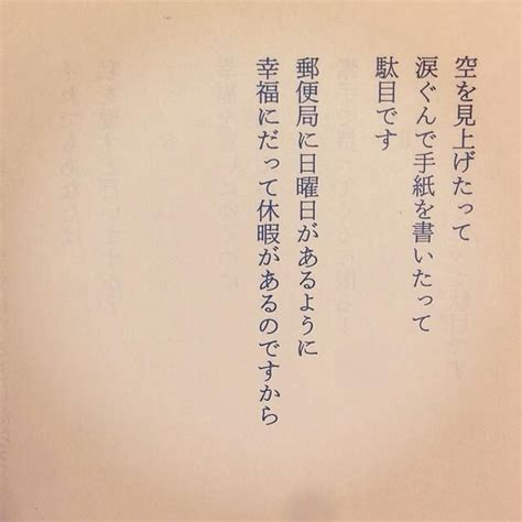 Copy writing on | Japanese quotes, Beautiful japanese words, Cool words