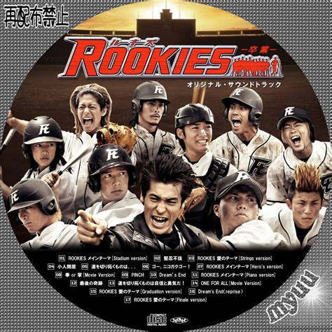 ROOKIES 集英社 最安値価格: ヌメリゴイ科の小魚